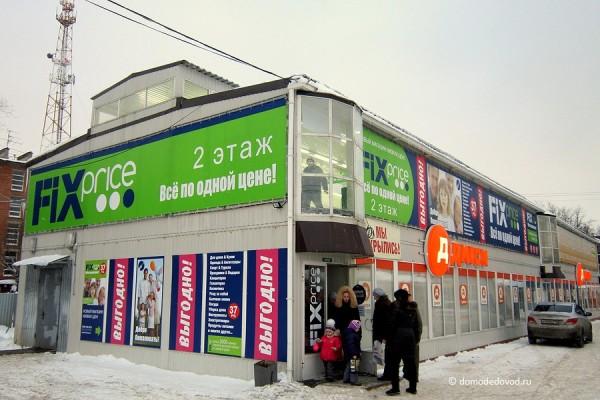 Магазин Fix Price в Домодедово
