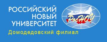 РосНОУ Домодедово