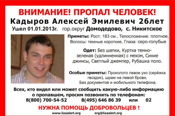 Разыскивается Кадыров Алексей