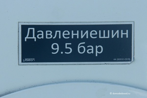 Спецтехника аэропорта Домодедово (7)