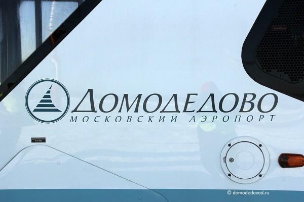 Спецтехника аэропорта Домодедово (6)