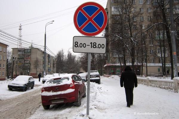 Домодедово. Машины паркуются под знаком «Остановка запрещена» (2)