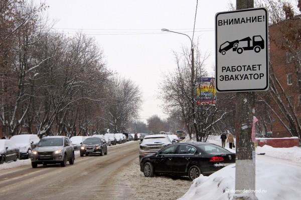 Домодедово. Машины паркуются под знаком «Остановка запрещена» (5)