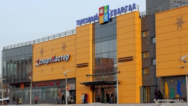 ТЦ Торговый Квартал в Домодедово
