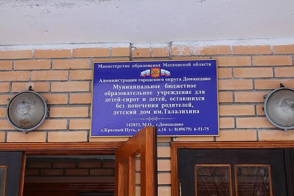 Домодедовские полицейские посетили детский дом им. Талалихина (2)