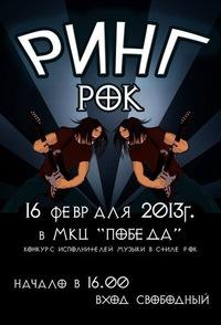 Ринг-Рок 2013 в Домодедово
