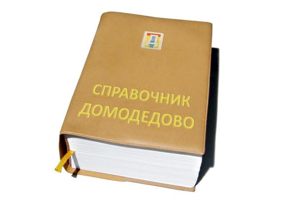 Справочник Домодедово