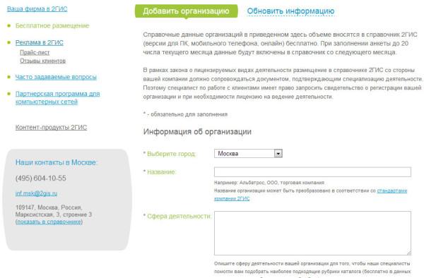 spravochnik-domodedovo-142021