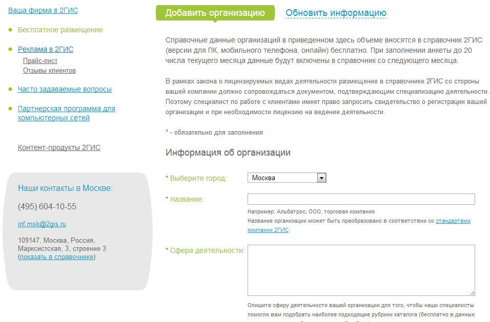 Телефонный справочник г домодедово