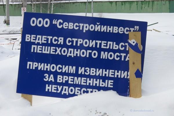 Щит ООО Севстройинвест