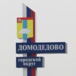 domodedovo-okrug