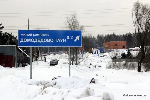 Домодедово Таун. Подъездная дорога  к стройке.