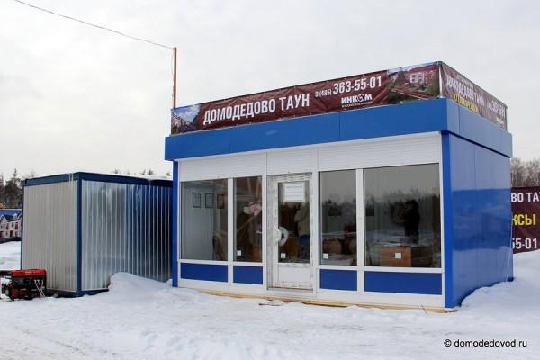Домодедово Таун. Офис продаж.
