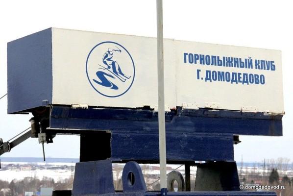 gornolyzhny-8110