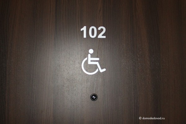 Номер для людей с ограниченными возможностями