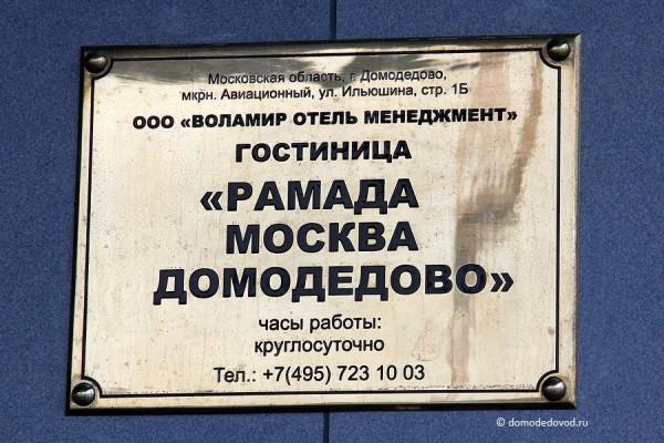 Гостиница «Рамада Москва Домодедово»