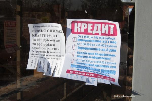 Автобусная остановка в Домодедово залеплена рекламой