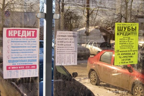 Рекламное свинство на автобусных остановках