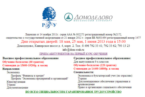 1-Полноэкранная запись 29.04.2013 230953