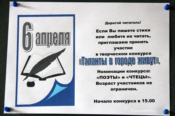 Библиотека имени Анны Ахматовой