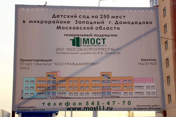 Строительство детского сада в Дружбе.  Информационный стенд.