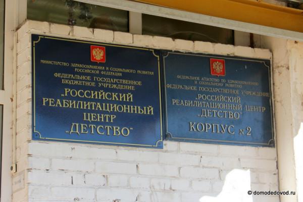 Российский реабилитационный центр Детство