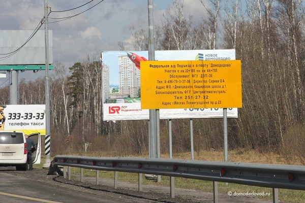 doroga-aeroport-domodedovo-0591