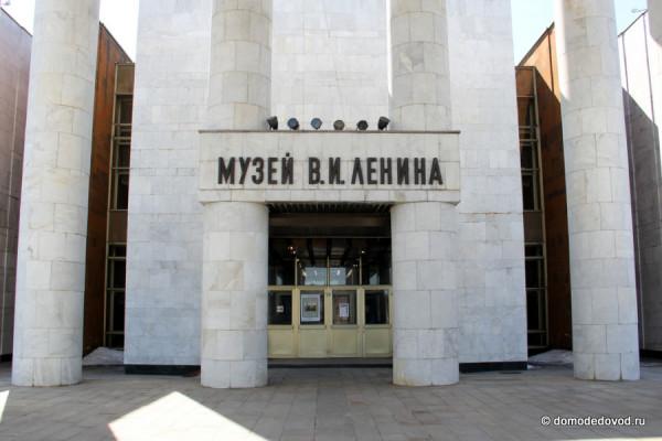 Музея В.И. Ленина (Музей политической истории)