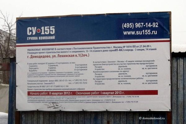 Новостройка на Ленинской