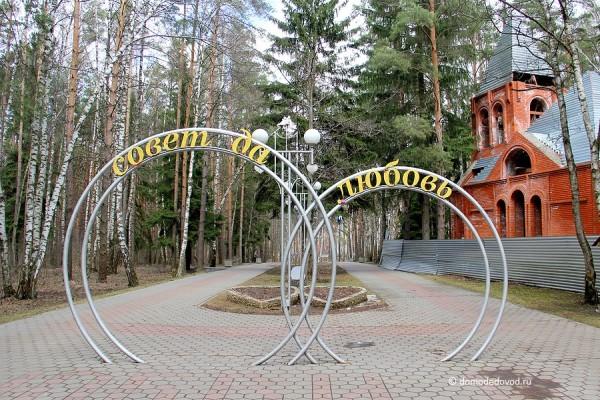 Парк культуры и отдыха «Елочки» (1)