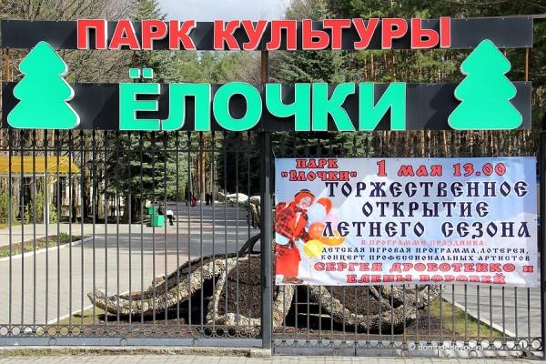 Парк культуры и отдыха «Елочки» (14)