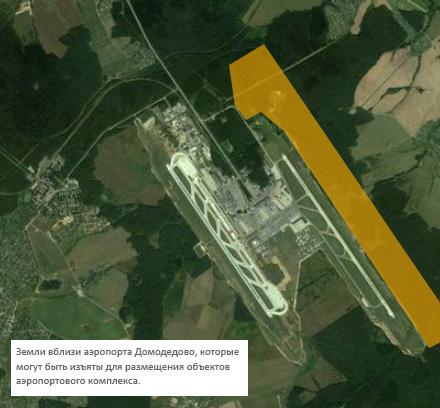 ...работы по строительству новой взлетно-посадочной полосы в аэропорту Домодедово должны начаться уже летом.