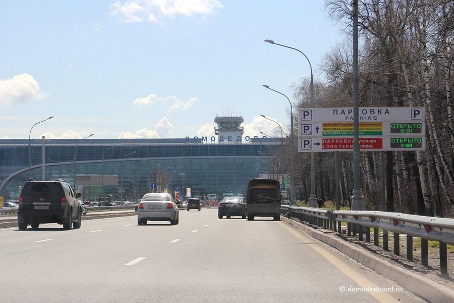 Подъезд к аэропорту Домодедово