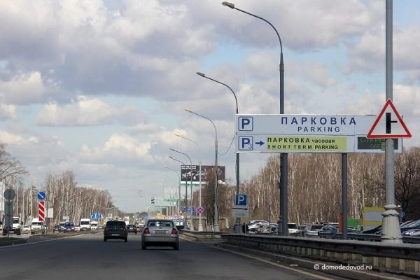 Платные парковки около аэропорта Домодедово