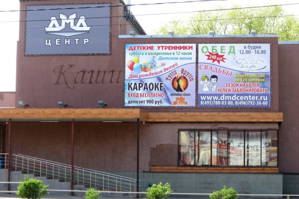 ДМД центр Каши
