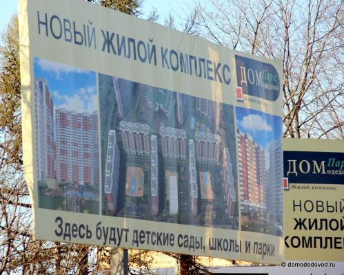 Вывеска ЖК Домодедово Парк