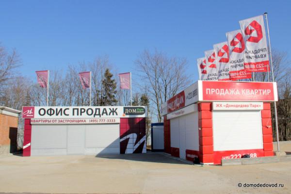 Офис продаж квартир ЖК Домодедово Парк