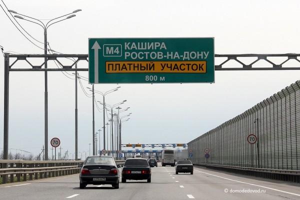 Информационный щит перед платным участком автодороги М4