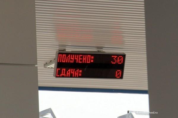 Табло на пункте взимания оплаты на платном участке М4