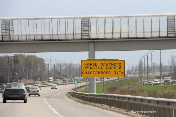 platnaya-doroga-m4-1218