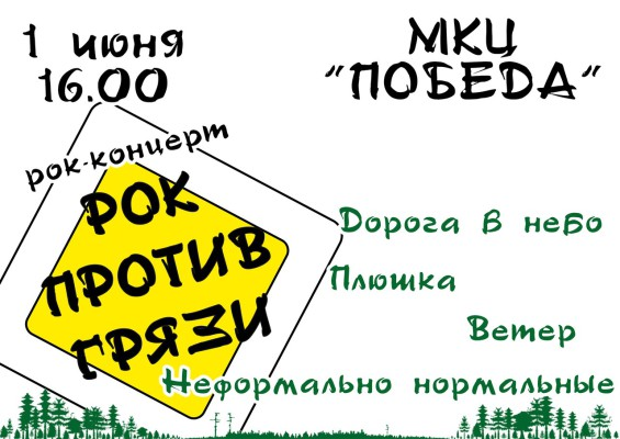 Концерт «Рок против грязи»