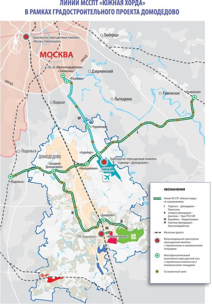 Схема проекта «Южная Хорда» в ДомодедовоСхема проекта «Южная Хорда» в Домодедово