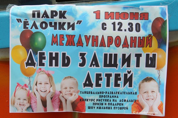 Парк Ёлочки в городе Домодедово5087