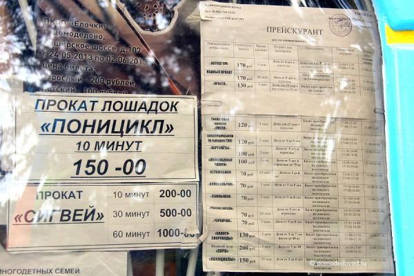 Парк Ёлочки в городе Домодедово5090