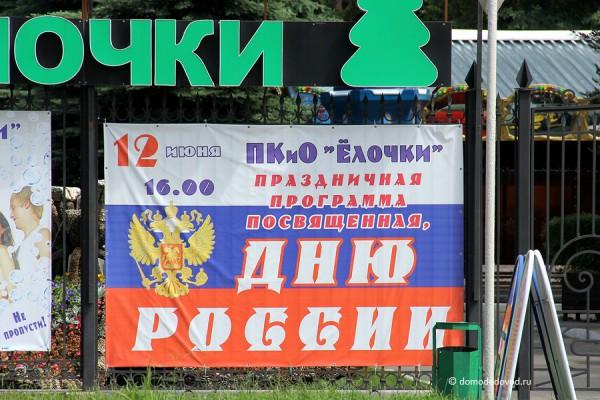 День России в парке Елочки