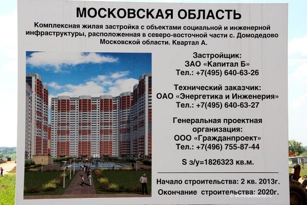 Информация о застройщике  ЖК «ДОМодедово парк»