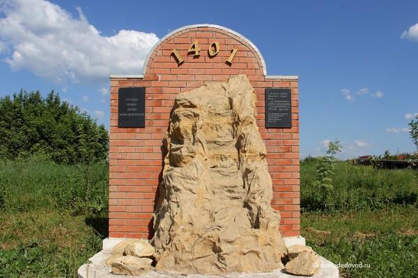 Памятник в селе Домодедово