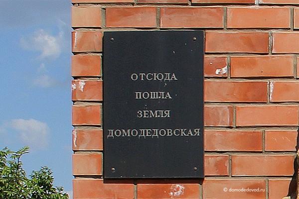 http://domodedovod.ru/uploads/2013/06/domodedovod-pamyatnik-02-600x400.jpg
