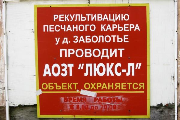 Свалка в Заболотье Домодедово