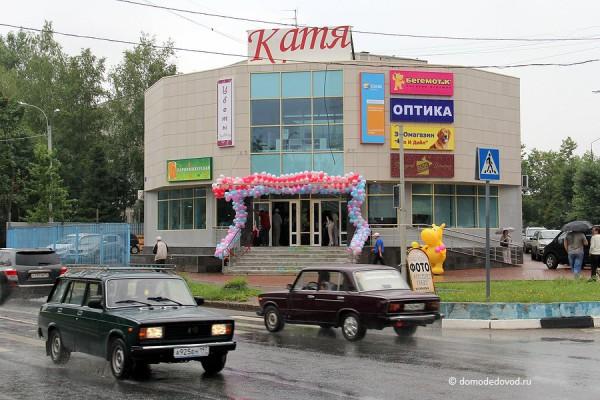 Торговый центр Катя